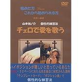 CGVD1016 始めた方 これから始める方 初歩〜基礎 山本祐ノ介 個性的練習法「チェロで愛を歌う」(DVD2枚組)