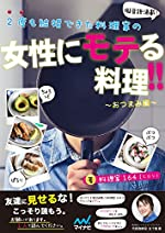 2度も結婚できた料理家の女性にモテる料理!! ~おつまみ編~ eBook