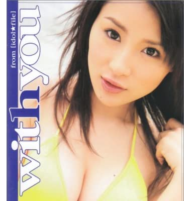 With you「手島優」 [DVD]