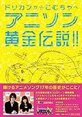 櫻井孝宏&井口裕香「こむちゃFES in 野音」のチケット一般発売