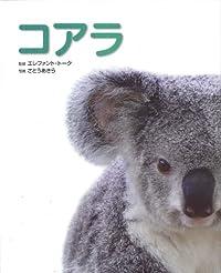 コアラ―写真/図鑑/データブック (動物園真定番シリーズ 2)