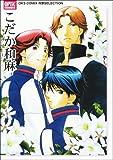 こだか和麻 (OPTiC comics―OKS COMIX作家SELECTION (OP- / こだか 和麻 のシリーズ情報を見る