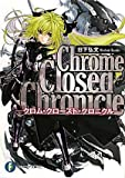 Chrome Closed Chronicle  ―クロム・クローズド・クロニクル― / 日下 弘文 のシリーズ情報を見る