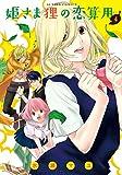姫さま狸の恋算用(4) (アクションコミックス)