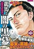龍馬とフリーメーソン「闇の黒幕」 (ミリオンコミックス)