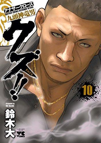 クズ!! ~アナザークローズ九頭神竜男~(10): ヤングチャンピオン・コミックス