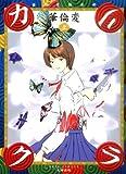 カリクラ―華倫変倶楽部 (上) (Ohta comics)