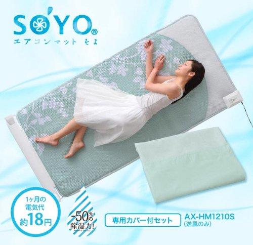 【エアコンマットそよ専用カバー付き シングル[リーフ柄](SOYO)AX-HM1210S】■送料無料■