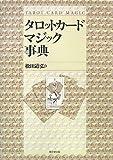 タロットカード・マジック事典