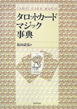 タロットカード・マジック事典 -