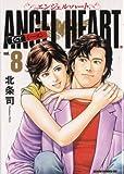 エンジェル・ハート 1stシーズン 8 (ゼノンコミックスDX)