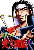 暁!!男塾 -青年よ、大死を抱け- 第2巻