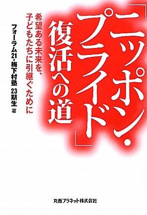 「ニッポン・プライド」復活への道―希望ある未来を、子どもたちに引継ぐために