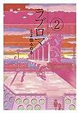 ラブロマ 新装版 2 (ゲッサン少年サンデーコミックス)