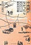 中央線がなかったら 見えてくる東京の古層