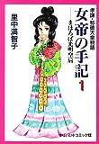 女帝の手記—孝謙・称徳天皇物語 (1) (中公文庫—コミック版)