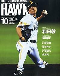 月刊ホークス 2011年 10月号 [雑誌]