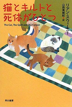猫とキルトと死体がひとつ