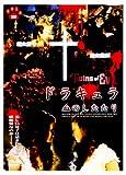 ドラキュラ血のしたたり [DVD]