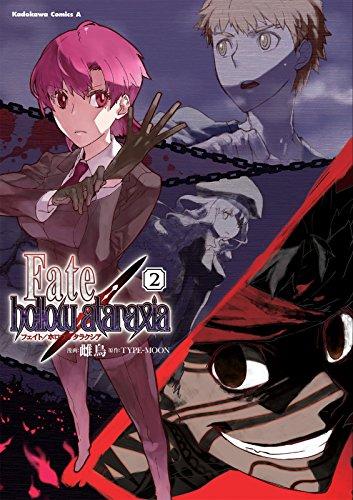 Fate/hollow ataraxia(2)<Fate/hollow ataraxia> (角川コミックス・エース)