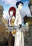 劇場版 STEINS;GATE 負荷領域のデジャヴ(2)<劇場版 STEINS;GATE 負荷領域のデジャヴ> (角川コミックス・エース)