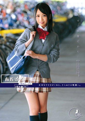 もうすぐ卒業だから…学籍番号026 / ONE DA FULL(ワンダフル) [DVD]