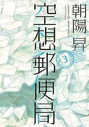 空想郵便局 (3) (ビーツコミックス)