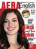 AERA English (アエラ・イングリッシュ) 2006年 12月号 [雑誌]