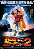 BACK TO THE FUTURE 2 - JAPANESE TEASER MOVIE FILM WALL POSTER - 30CM X 43CM