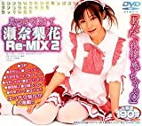 見つめて愛して 瀬奈梨花Re-MIX2 [DVD]