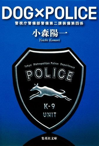 DOG×POLICE 警視庁警備部警備第二課装備第四係 (集英社文庫 こ)
