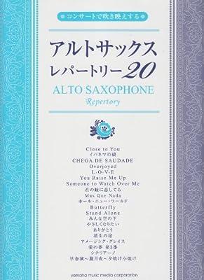 コンサートで吹き映えする アルトサックスレパートリー20 (ピアノ伴奏譜つき)