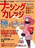 ナーシングカレッジ 2010年 02月号 [雑誌]