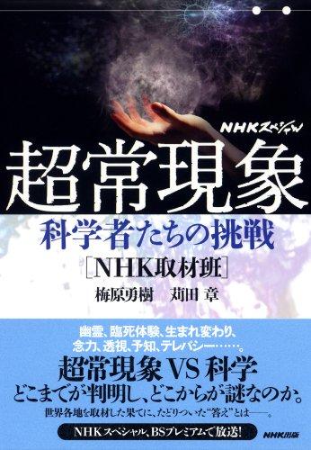NHKスペシャル 超常現象―科学者たちの挑戦