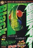 仮面ライダーBLACK 魔王―石ノ森章太郎歴史的傑作集 (My First Big SPECIAL 石ノ森章太郎歴史的傑作集)