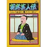 寄席芸人伝 (9) (ビッグコミックス)