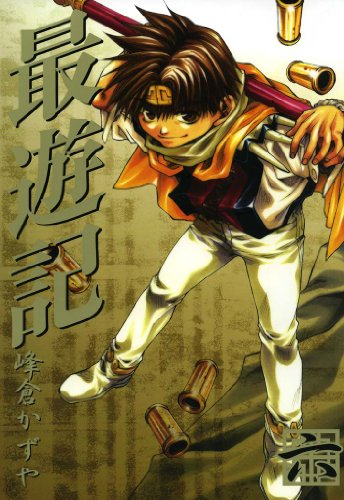 最遊記: 6 (ZERO-SUMコミックス)