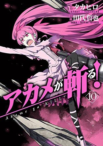 アカメが斬る! 10巻 (デジタル版ガンガンコミックスJOKER)