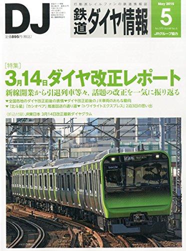 鉄道ダイヤ情報 2015年 05 月号 [雑誌]