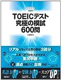 CD3枚付 TOEICテスト究極の模試600問