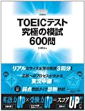 TOEICeXg600