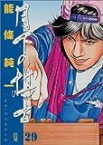 月下の棋士 (29) (ビッグコミックス)