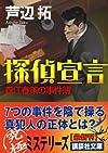 探偵宣言―森江春策の事件簿 (講談社文庫)