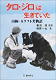 タロ・ジロは生きていた—南極・カラフト犬物語 (ジュニア・ノンフィクションシリーズ)