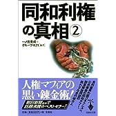 宝島社文庫「同和利権の真相 2」