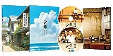 少年H DVD(2枚組)