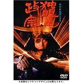 独眼竜政宗 (3巻セット) [DVD]