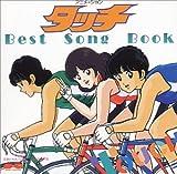 タッチ Best Song Book