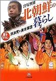 北朝鮮の暮らし―浮浪児と美女軍団