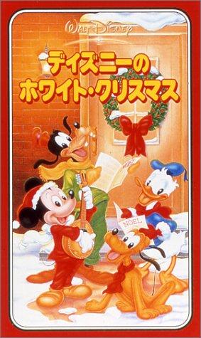 ディズニーのホワイト・クリスマス【日本語吹替版】 [VHS]